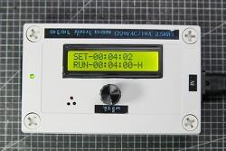 [DIY] 아두이노 220V 10A 릴레이를  이용한  전자식 타이머 제작기 Ver 1.0 - 배선도 추가