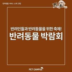 [펫캠퍼스] 반려인들과 반려동물을 위한 축제! 반려동물 박람회