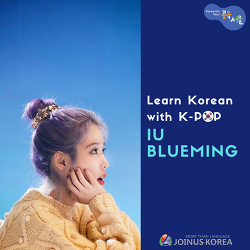 [Korean Class] Learn Korean with K-POP series「IU - Blueming」