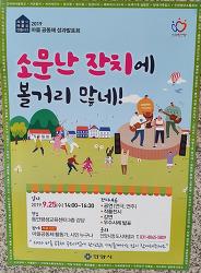 [20190918]안양시, 2019년 마을 공동체 성과발표회 열어요