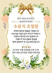 2019 방과후아카데미 아름드리 수료식 안내