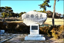 파란만장한 생을 보낸 홍의 장군 충익공 곽재우 묘소