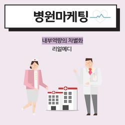 병원마케팅 내부역량의 차별화