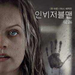 영화 인비저블맨(The Invisible Man, 2020) 후기, 결말, 줄거리