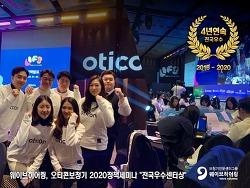 """[웨이브히어링 종로본사] 오티콘보청기 """"전국 최우수 센터상"""" 4년 연속 수상 기념 '한단계 업' 이벤트"""