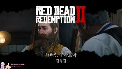 [PS4]레드 데드 리뎀션2 스토리 공략 - 갈림길