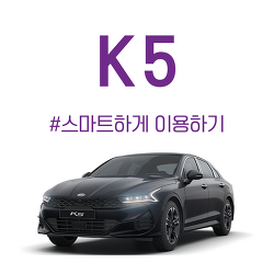 k5 스마트하게 이용하기!