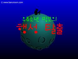 우주소년 땅꼬의 행성탈출1 플래시게임