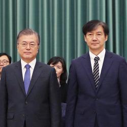 조국장관임명식, 문대통령메시지, 장관 취임사