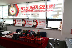 제13회 이금기 요리대회 대학부 예선전 - GFAC수도조리전문학교