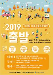 2019 제5회 가족소통프로젝트 출발 (2019-11-2(토))