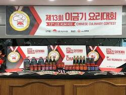 제13회 이금기 요리대회 대학부 예선전 - CIK 한국외식조리전문학교