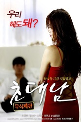 (초대남 무삭제) 이은미 주연의 초대남 무삭제 (19금) - 성인 영화답지 않게 네티즌 평점도 높은 영화