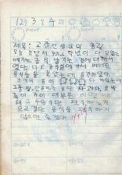 [초딩일기] 2003년 12월 3일 제목 : 교장선생님의 충고!