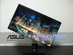 0.5ms로 가장 빠른 모니터! ASUS VG258QR 게이밍 모니터 필드테스트