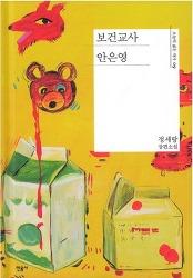[책] 보건교사 안은영