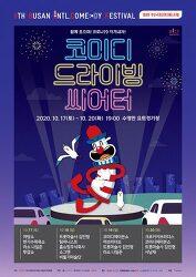 비대면으로 진행되는 2020 부산국제코미디페스티벌 부대행사 - 코미디 드라이빙 씨어터