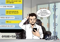 [4컷웹툰] 진룡삼국 삼국지 웹툰 1. 도원결의편