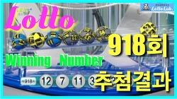 로또918회당첨번호 MBC 동행복권 로또랩 로또추첨방송 Forecast9 Week27 2020