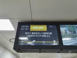 김포지하철(김포경전철)역사별 김포공항역 도착 소요기간 실제 측정과 막차와 첫차시간