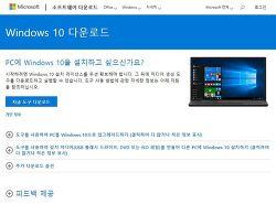 윈도우10 정품 iso 파일 다운로드 방법