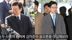 김어준 음모론과 네이버 댓글방어에 대해