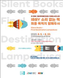 [20200811]군포시, 국제아동청소년도서협의회와 함께 국제도서전시회 연다