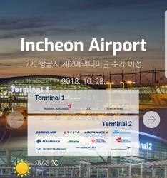 인천공항 다자녀 할인 (주차료 50%)