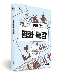 새 책 정주진의 평화특강