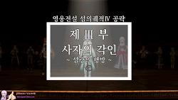 [PS4]영웅전설 섬의궤적4 공략 - 3부, 사자의 각인 ~섬광의 행방~ ⑤