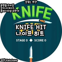 KNIFE HIT 나이프 히트 - 타이밍 아케이드