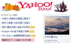 일본 야후 뉴스 [한국에 맥주 수출 99.9% 감소] - 수출 제로란 말이군..