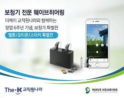 웨이브히어링 종로본사 창립 6주년, The-K 교직원나라와 함께하는 보청기 특별전