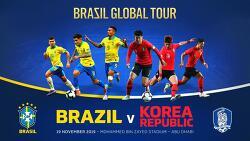 [기타] 11월 19일 아부다비에서 맞붙는 브라질-대한민국 친선전 티켓 판매 개시!