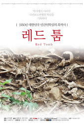 Korean War Civilian Killing Documentary Film, <Red Tomb> Vimeo screening