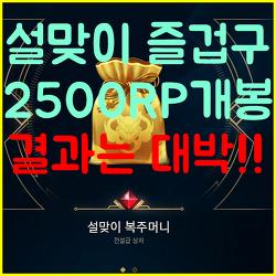 롤 설맞이 즐겁구 이벤트 2500RP - 복주머니 개이득!