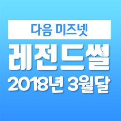 다음 미즈넷 미즈토크 & 부부토크 레전드 썰 : 시댁 스트레스, 부부싸움 사연 2018년 3월 모음