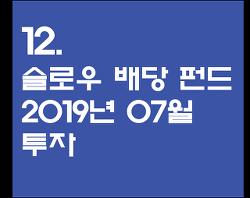 12. 슬로우 배당 펀드 2019년 07월 투자 - 한국수출 13.5% 감소