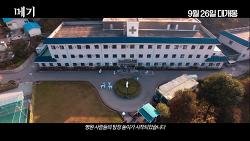 [09.26] 메기_예고편