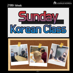 [JOKOrean Class] 218th Week : 어떻게 가요?