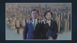 안철수 진중권 文정부 대담