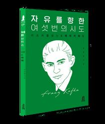 신간 『자유를 향한 여섯 번의 시도: 카프카를 읽는 6개의 키워드』가  출간되었습니다!