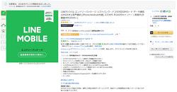 [생활] (일본)휴대폰 라인모바일(LINEモバイル) 신청