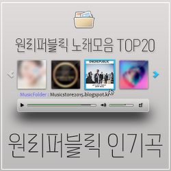 원리퍼블릭 노래모음 BEST20
