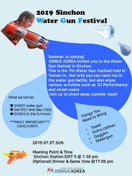 [invitation]  2019 Sinchon Water Gun Festival (신촌 물총 축제)