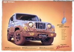 기아자동차 레토나 (Kia Retona 1998) 잡지 광고