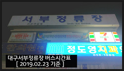 [19.02.23] 대구서부정류장 (대구서부시외버스터미널) 버스 시간표