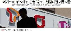 페이스북, 방통위상대 망사용료 소송 1심 승소, 관련 기사