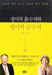 #113 정서적 흙수저와 정서적 금수저 / 최성애,조벽