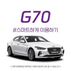 G70 스마트하게 이용하기!